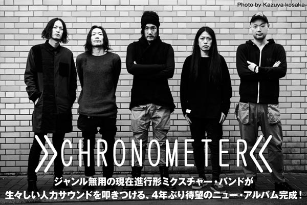 ジャンル無用の現在進行形ミクスチャー・バンド、CHRONOMETERのインタビュー公開!生々しい人力サウンドを叩きつける4年ぶり待望のニュー・アルバムを本日1/30リリース!