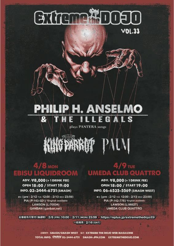"""元PANTERAのフロントマン Philip H. Anselmo率いるPHILIP H. ANSELMO & THE ILLEGALS、KING PARROT、PALM出演!""""Extreme The DOJO Vol.33""""、4月に開催決定!"""