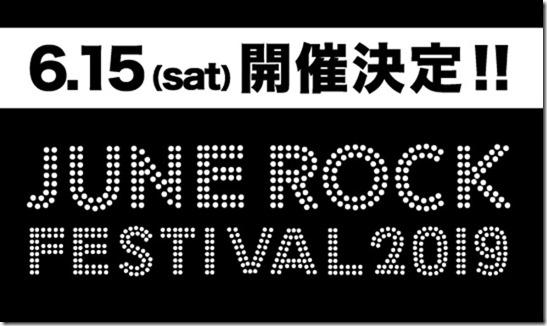 """オールナイト・イベント""""JUNE ROCK FESTIVAL 2019""""、6/15川崎CLUB CITTA'にて開催!第1弾出演アーティストに打首獄門同好会、四星球、忘れらんねえよ決定!"""