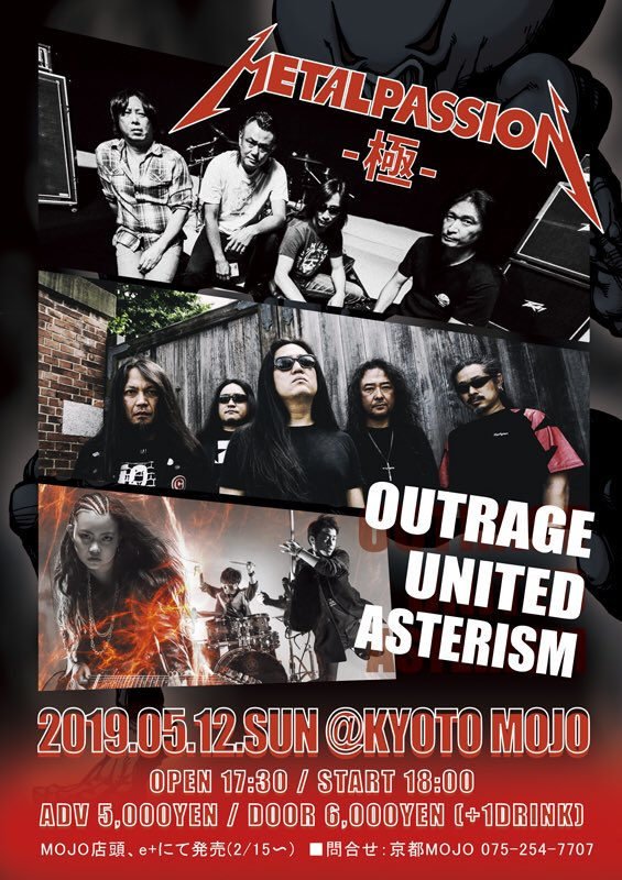 """OUTRAGE、UNITED、ASTERISM、5/12京都MOJOにて開催""""METAL PASSION~極~""""に出演決定!"""