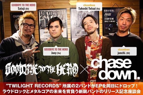 "GOODBYE TO THE HERO × chasedownの座談会公開!""TWILIGHT RECORDS""所属の2バンドがEPを2/13同日リリース!ラウドロックとメタルコアの未来背負う新鋭バンドの魅力に迫る!"