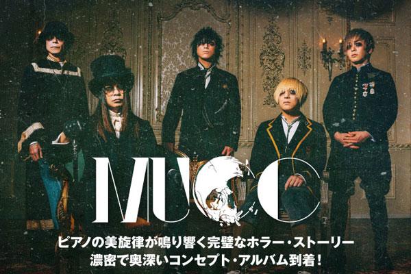 MUCCのインタビュー&動画メッセージ公開!ピアノの美旋律とバンド・サウンドが見事に融合した、ホラーがテーマのコンセプト・アルバム『壊れたピアノとリビングデッド』を明日2/13リリース!
