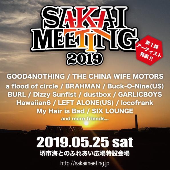 "GOOD4NOTHING × THE→CHINA WIFE MOTORS共催""SAKAI MEETING 2019""、第1弾出演アーティストにBRAHMAN、Dizzy Sunfist、dustbox、HAWAIIAN6、locofrankら発表!"