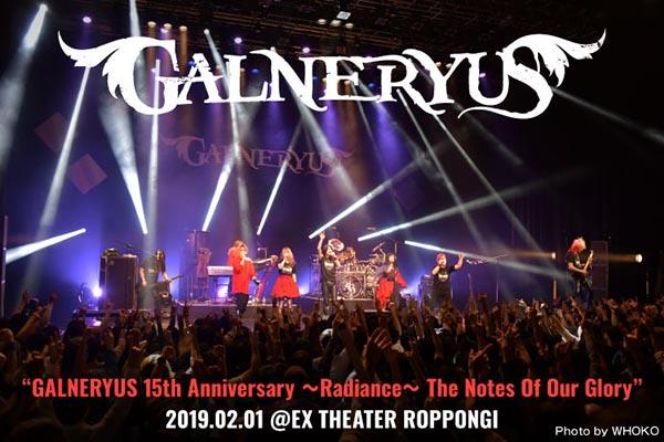 GALNERYUSのライヴ・レポート公開!苑(摩天楼オペラ)、団長(NoGoD)らゲスト出演!日本のメタル・シーンの旨味が凝縮された、メジャー15周年イヤー幕開け公演をレポート!