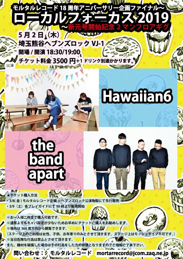 HAWAIIAN6 × the band apart、5/2に埼玉HEAVEN'S ROCK 熊谷にてツーマン・フロア・ライヴ開催決定!