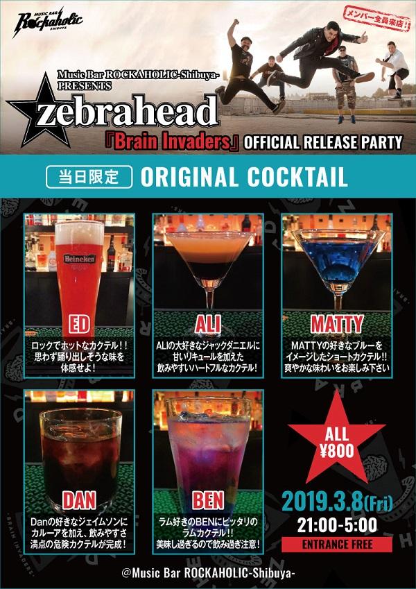 zebrahead_release_party_drink_S.jpg