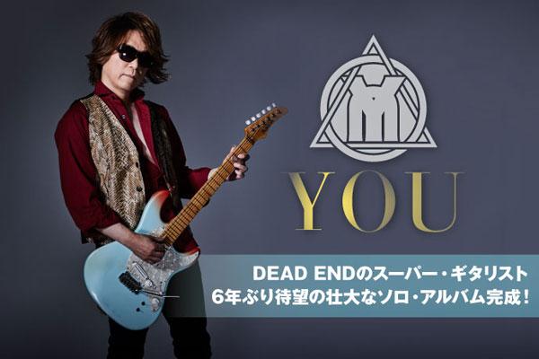 DEAD ENDのギタリスト、YOU(足立祐二)のインタビュー&動画メッセージ公開!偉大なるレジェンドが、壮大なサウンド・ストーリー描く約6年ぶりインストゥルメンタル・アルバムを明日3/13リリース!