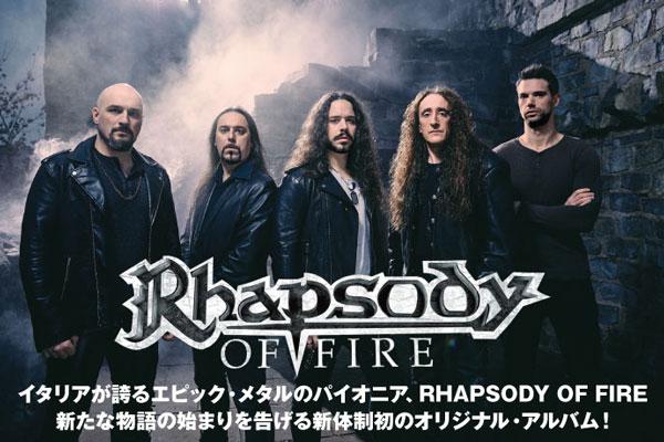 6月に来日するエピック・メタルのパイオニア、RHAPSODY OF FIREのインタビュー公開!新たな物語の始まりを告げる新体制初のオリジナル・アルバム『The Eighth Mountain』をリリース!