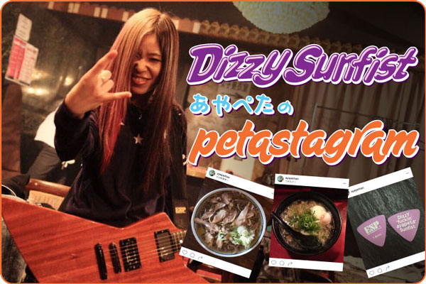 """Dizzy Sunfist、あやぺた(Vo/Gt)のコラム""""petastagram""""vol.26公開!復帰ステージとなった""""THE BONDS 2020""""、""""ビバラ!オンライン 2020""""を振り返る!"""