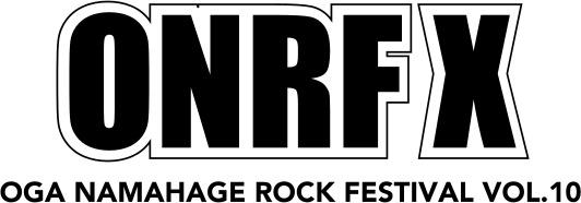"""7/26-28開催の秋田のロック・フェス """"OGA NAMAHAGE ROCK FESTIVAL VOL.10""""、第1弾出演アーティストにSiM、打首、Dragon Ashら12組決定!"""