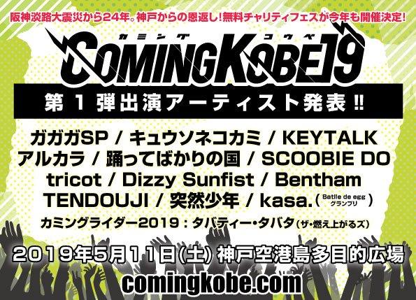 """5/11開催の日本最大級チャリティー・イベント""""COMING KOBE19""""、第1弾出演アーティストにDizzy Sunfistら12組決定!"""