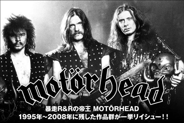 暴走R&Rの帝王、MOTÖRHEADの特集公開!1995年〜2008年にリリースしたオリジナル・アルバム&ライヴ・アルバム全12作品を4/5一挙リイシュー!
