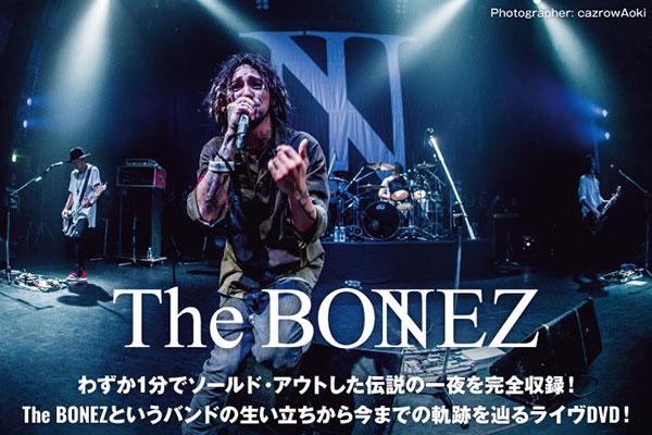 The BONEZのインタビュー公開!わずか1分でソールド・アウトした伝説の一夜を完全収録!バンドの生い立ちから今までの軌跡を辿るZepp Tokyo公演ライヴDVDをリリース!