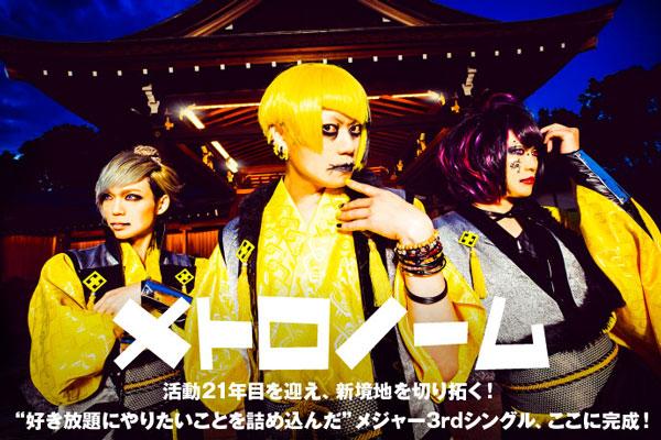 """メトロノームのインタビュー&動画メッセージ公開!活動21年目を迎えたバンドが""""好き放題にやりたいことを詰め込んだ""""メジャー3rdシングルを4/24リリース!"""