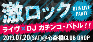 dj_party_201907osaka_bnr.jpg