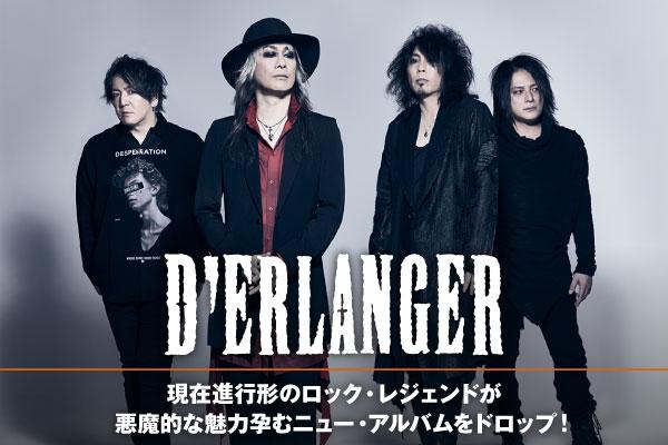 "D'ERLANGERのインタビュー&動画メッセージ公開!現在進行形のロック・レジェンドの""今""が詰まった、悪魔的な魅力孕むニュー・アルバム『roneve』を本日5/22リリース!"