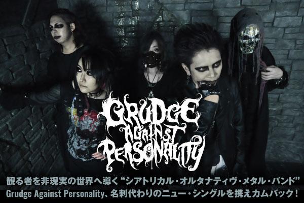 """""""シアトリカル・オルタナティヴ・メタル・バンド""""、Grudge Against Personalityのインタビュー公開!5人の音楽のすべてが詰まった再始動第1弾シングルを6/12リリース!"""