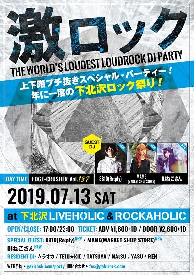 0713_tokyo_guest_new_s.jpg