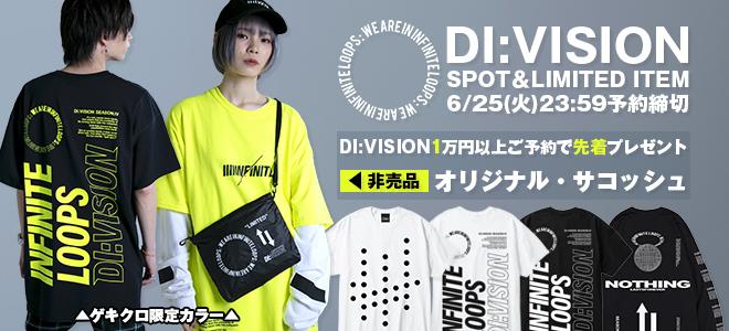 DI:VISION (ディビジョン)最新作、期間限定予約&お得なキャンペーンが本日よりスタート!ゲキクロ限定カラーTシャツもラインナップ!