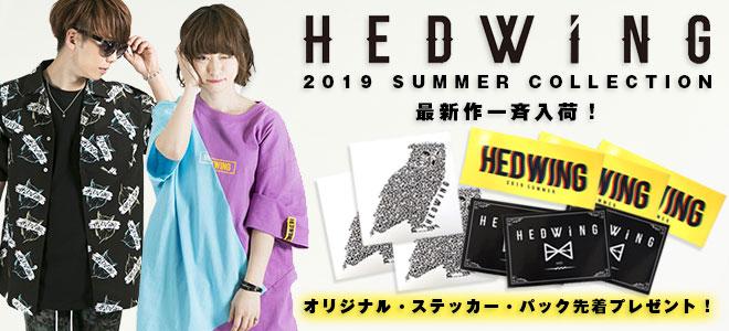 HEDWiNGを大特集!爽やかな総柄グラフィックが注目のS/Sシャツをはじめ大胆な切り替えを施したTシャツやワン・ピースなど新作続々入荷中!