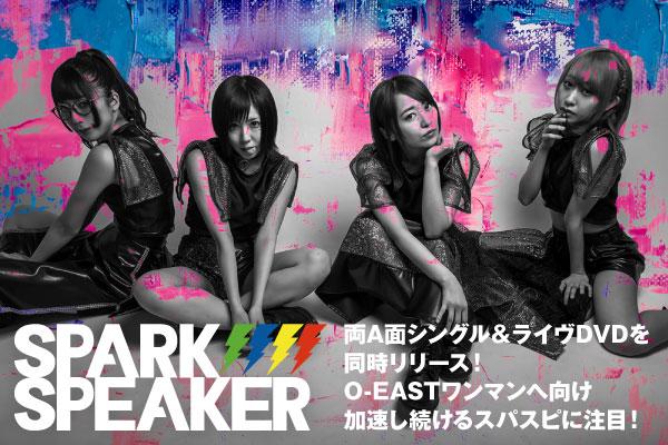 SPARK SPEAKERのインタビュー&動画メッセージ公開!つばさFlyのカバー含む濃厚すぎる両A面シングルと、初バンド・セット・ライヴを収めたDVDを本日6/19同時リリース!