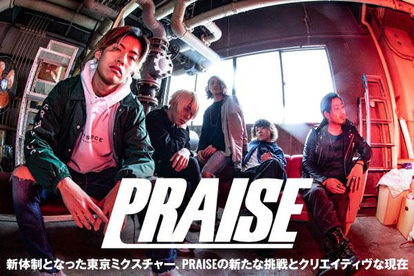 新体制となった東京ミクスチャー、PRAISEのインタビュー&動画メッセージ公開!バンドの新たな挑戦とクリエイティヴな現在を反映した新曲を4週連続配信リリース!