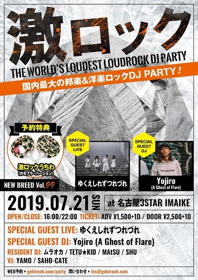 0721_nagoya_0704_guest_s.jpg