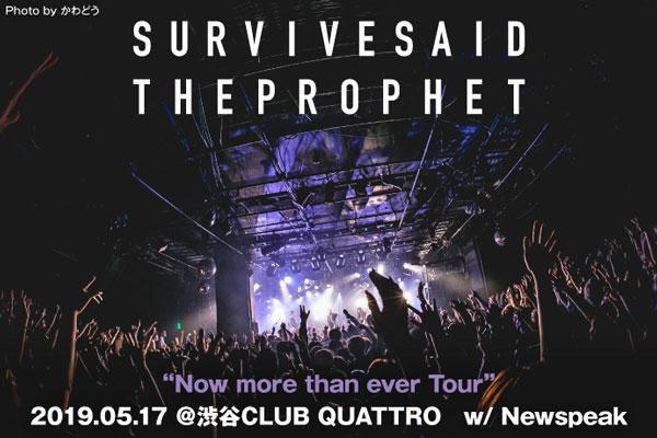 Survive Said The Prophetのライヴ・レポート公開!Newspeakとタッグで回った47都道府県ツアー東京編、この2バンドならではのグルーヴを生んだ渋谷クアトロ公演をレポート!