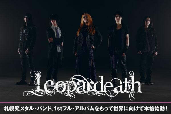 札幌発メタル・バンド、Leopardeathのインタビュー&動画メッセージ公開!エクストリーム・サウンドと、日本人の情緒に訴え掛ける和メロや言語感覚を併せ持つ1stフル・アルバムを明日7/10リリース!