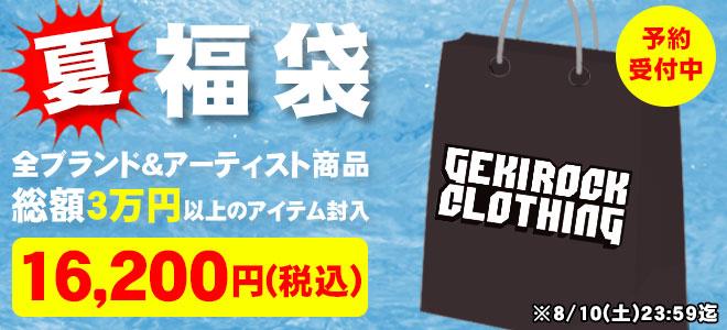 ゲキクロ、夏の福袋予約受付開始!人気ブランドのサマー・アイテムをお得にゲット!