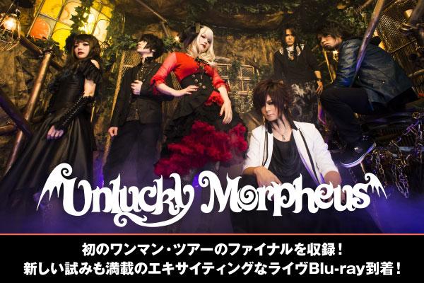Unlucky Morpheusのインタビュー&動画メッセージ公開!初のワンマン・ツアー・ファイナル収録!五感のすべてを揺さぶる刺激的なライヴBlu-rayを明日7/31リリース!
