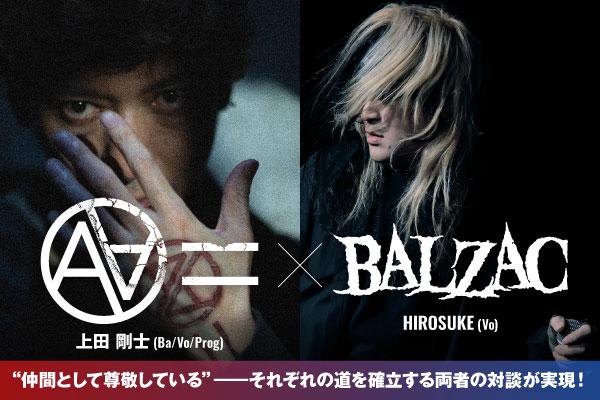 上田剛士(AA=)×HIROSUKE(BALZAC)の対談インタビュー公開!HIROSUKEをゲストに迎えたコラボ楽曲も含むAA=新作完成記念、それぞれの道を確立する両者の対談が実現!
