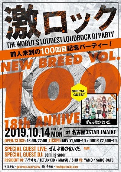 nagoya1014_guest_ss.jpg