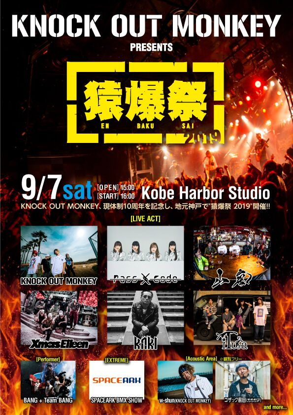 """KNOCK OUT MONKEY、9/7開催の主催イベント""""猿爆祭 2019""""に山嵐、PassCode、Xmas Eileenら出演決定!"""