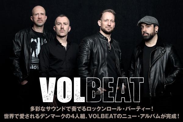 世界で愛されるデンマークの4人組、VOLBEATのインタビュー公開!多彩なゲスト・アーティスト迎え、パワフルでエネルギッシュなサウンドを奏でるニュー・アルバムを8/28リリース!
