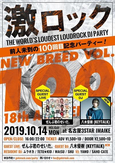 nagoya1014_guest_0823_s.jpg