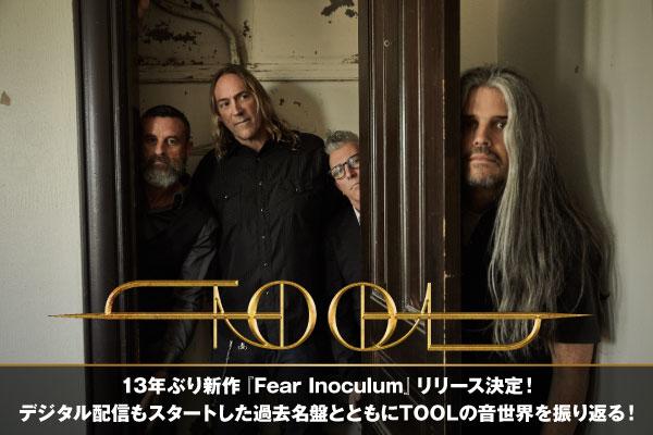 TOOLの特集公開!13年ぶり新作『Fear Inoculum』本日8/30リリース!デジタル配信もスタートした過去名盤とともに、TOOLの音世界を振り返る!