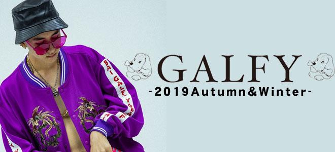 GALFY (ガルフィー)から和テイストで刺繍、プリントを施した高級感のあるジャケットやセット・アップで着用可能なナイロン・パンツなどが新入荷!