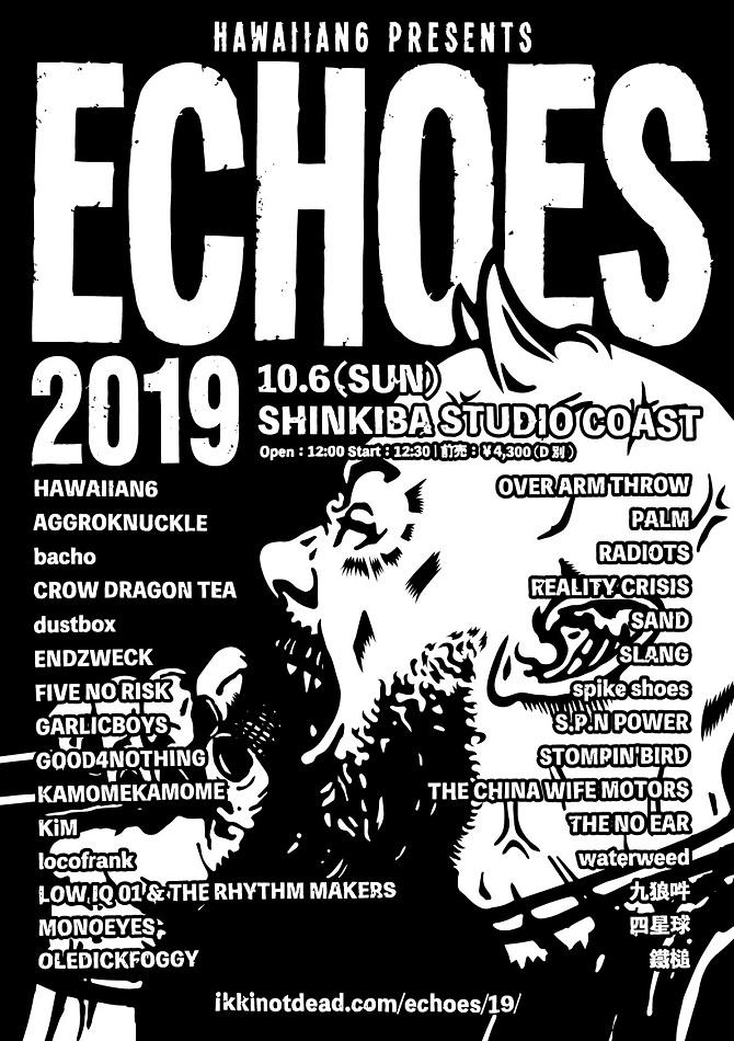 """10/6開催のHAWAIIAN6主催イベント""""HAWAIIAN6 presents ECHOES 2019""""、タイムテーブル公開!"""