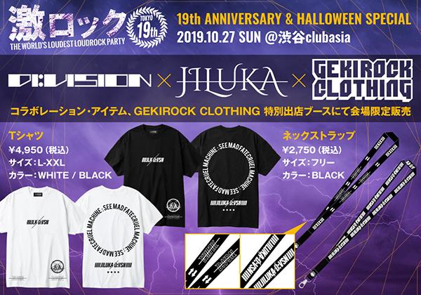 division_jiluka_clothing.jpg