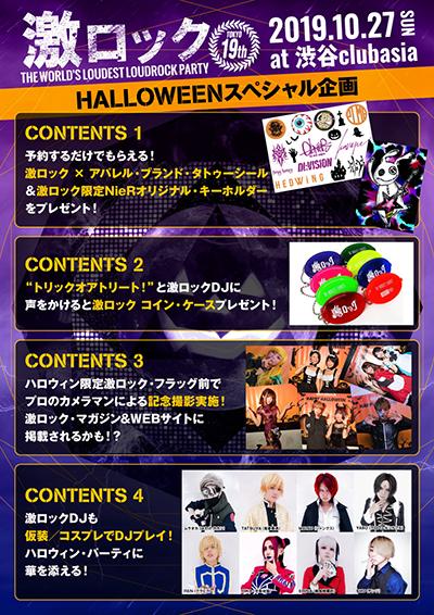 1027_tokyo_contents_.jpg