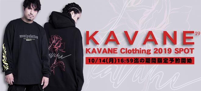 KAVANE Clothing最新作、期間限定予約受付中!バラとKAVANEのサイン・ロゴをプリントしたプルオーバーや、ルーズ・シルエットを意識したロンTなどがラインナップ!