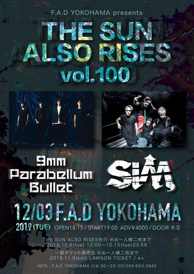 "SiM × 9mm Parabellum Bullet、12/3にF.A.D YOKOHAMAにて開催""THE SUN ALSO RISES vol.100""に出演決定!"