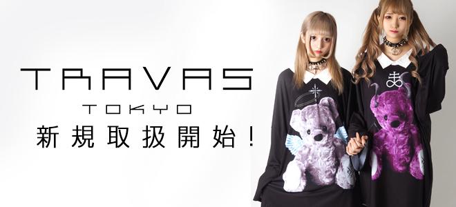 TRAVAS TOKYO、CIVARIZE新規取扱開始!天使クマと悪魔ベアのプリントを施したロンTや大胆なスカル・プリントが特徴的なプルオーバーなどがラインナップ!
