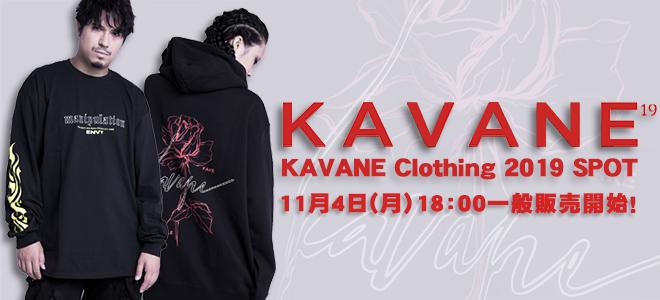 KAVANE Clothing 最新作11/4(月)18:00より一般販売開始決定!予約時に人気だったバラとKAVANEのサイン・ロゴをプリントしたオーバー・サイズのプルオーバーなどがラインナップ!