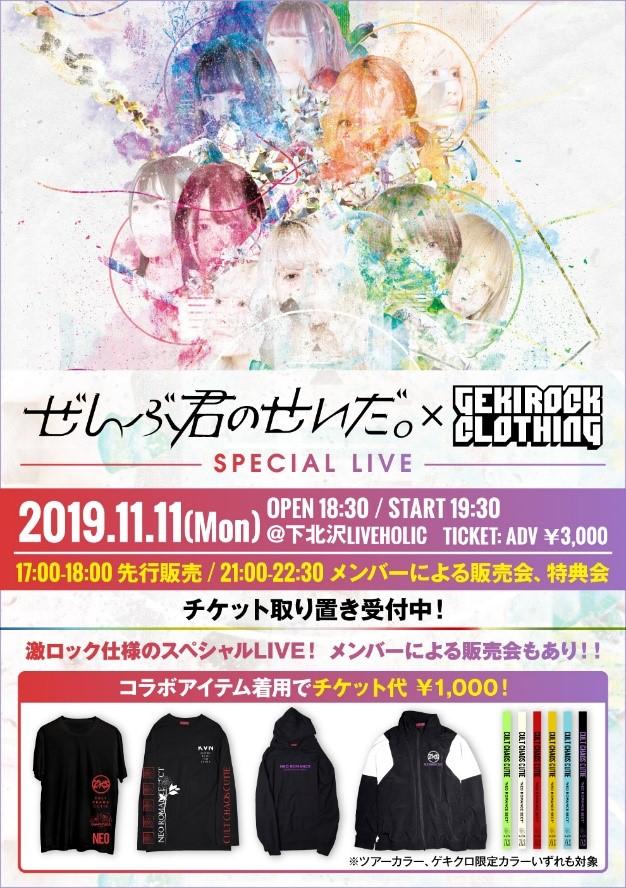 """""""ぜんぶ君のせいだ。×ゲキクロSPECIAL LIVE""""イベントにてメンバー・カラーをベースにしたコラボ・ドリンクの再販決定!11/11(月)に下北沢LIVEHOLIC&ROCKAHOLICにて開催!"""