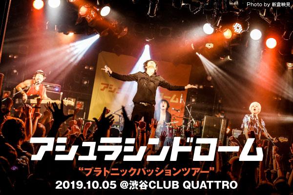 アシュラシンドロームのライヴ・レポート公開!2ndシングル『Over the Sun』リリース・ツアー初日、昨年よりもタフになったバンドの姿刻んだ渋谷クアトロ・ワンマンをレポート!