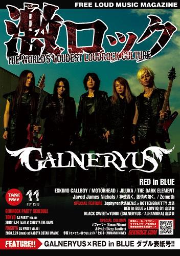 galneryus_cover_s.jpg