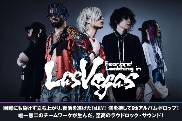 Fear, and Loathing in Las Vegasの特集公開!唯一無二のチームワークが生んだ至高のラウドロック・サウンド!バンドの決意とパワー漲る6thアルバムを12/4リリース!