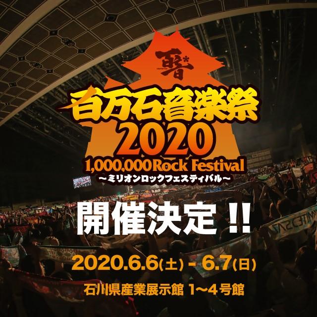 """""""百万石音楽祭2020""""、来年6/6-7に石川県産業展示館にて開催決定!"""